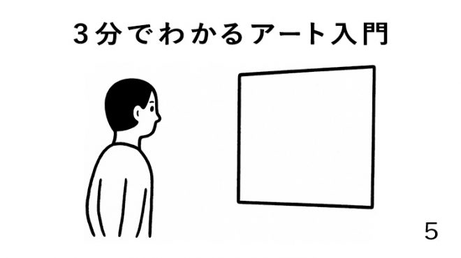 第5回 ピカソの絵は何がすごいのか
