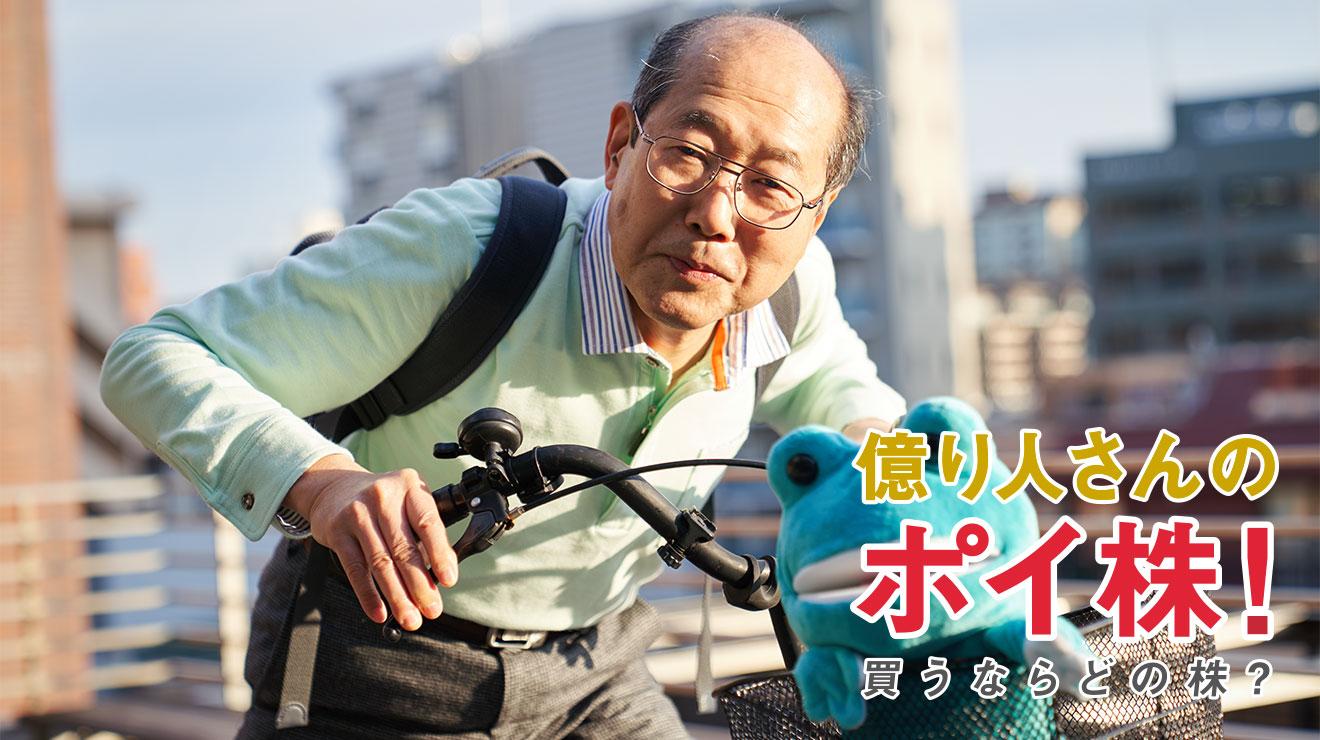 株主 優待 さん 桐谷