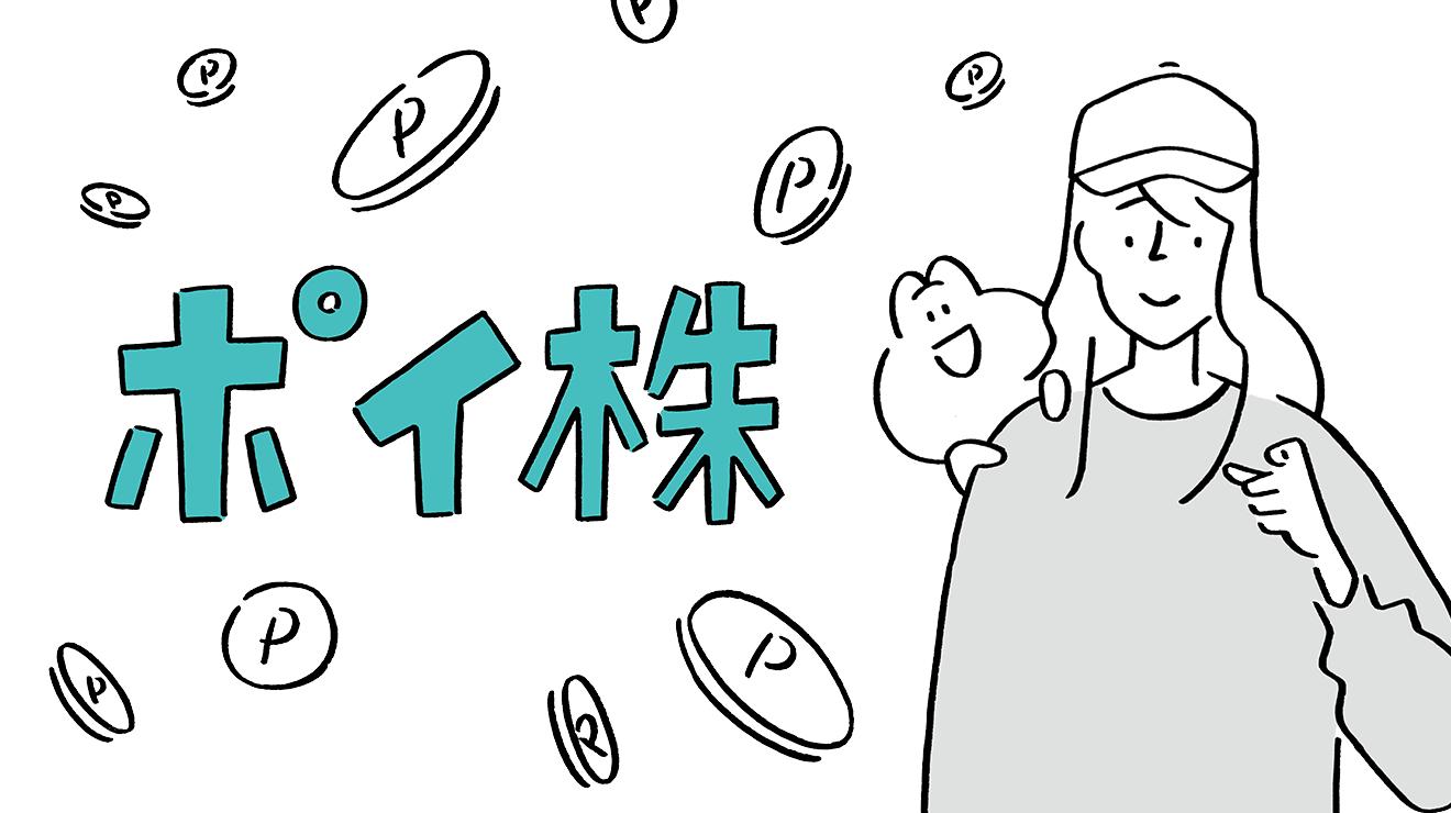 株 ポイ ポイ株で宮入バルブを1,200円分購入!ポイ株の累計は10,500円に!